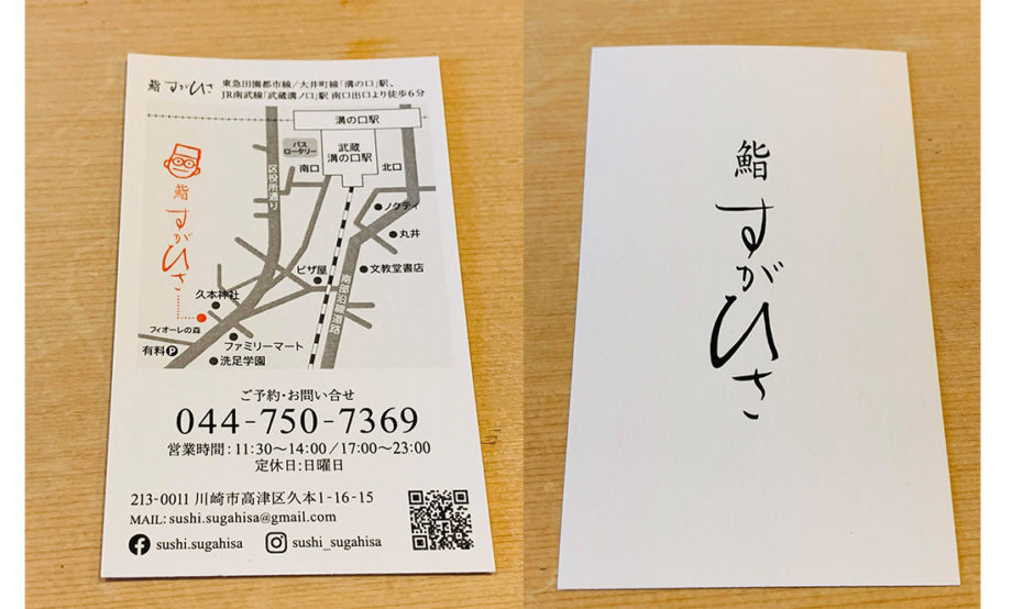 江戸前鮨「すがひさ」のショップカードを作りました