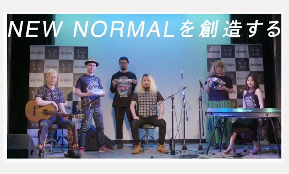 川崎市内外のアーティストによる映像「NEWNOMALを創造する」が完成しました!