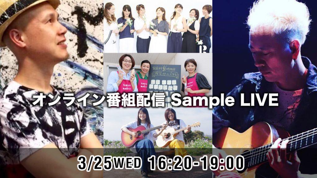 溝の口劇場 ONLINE ライブ