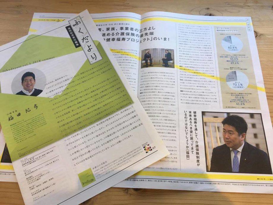 福田紀彦川崎市長が責任編集されている「ふくだより」の創刊