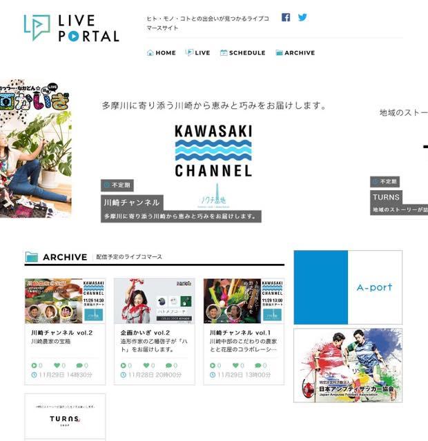 ライブコマースのサービスLIVE PORTALでノクチ基地の「KAWASAKI CHANNEL」開設&生中継