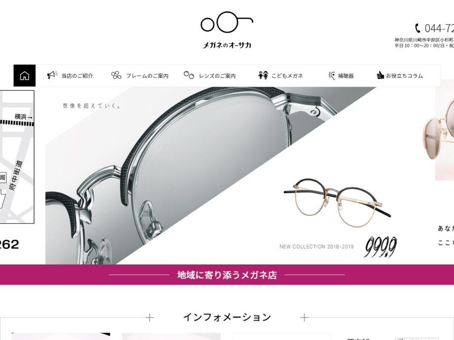 メガネのオーサカ様 ウェブサイトリニューアル