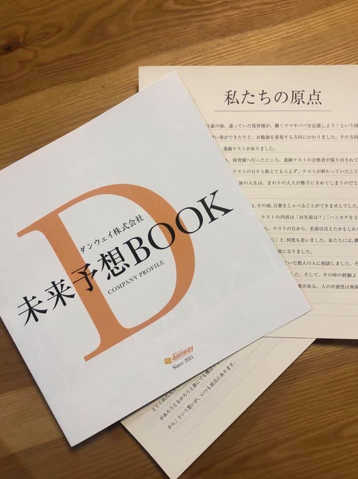 ダンウェイ様の会社案内「未来予想BOOK」