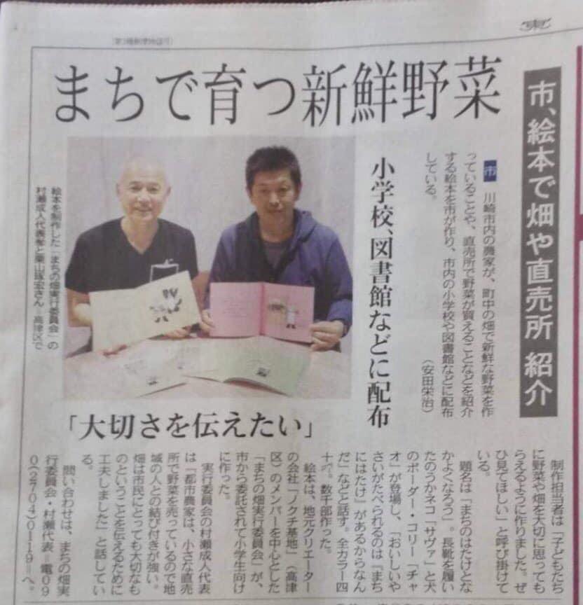 東京新聞さんに取材していただきました