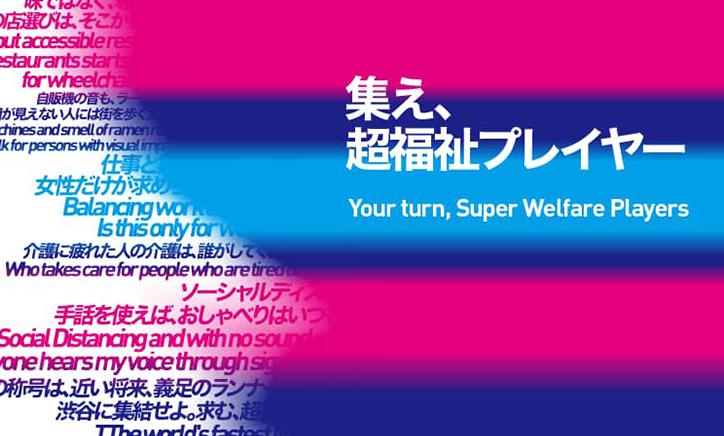 「超福祉展」のオンライン配信を担当します