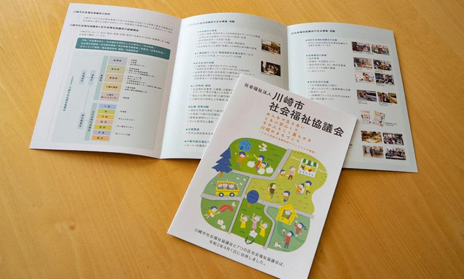 3月に納品した冊子を3つご紹介