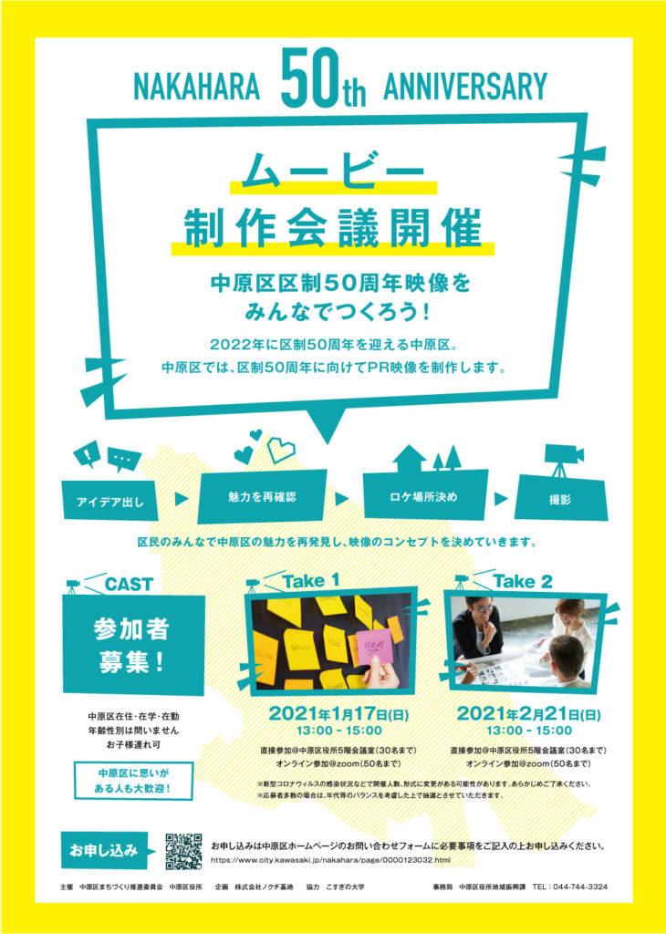 【大募集】中原区PR映像制作ワークショップのお知らせ