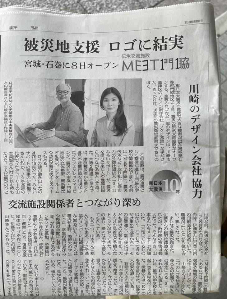 朝日新聞神奈川版に取材記事が掲載されました