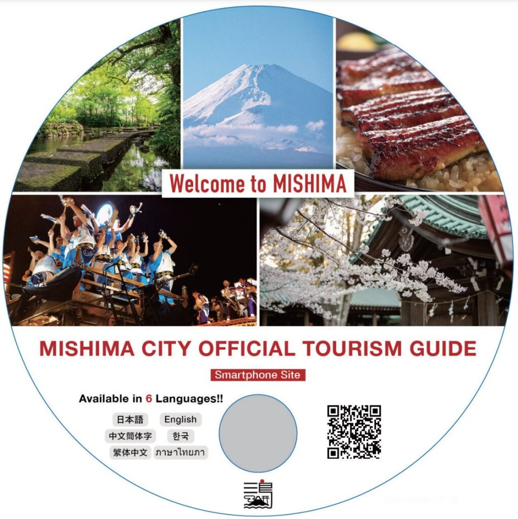 外国客向け(5言語対応)観光スマホサイトのリニューアル