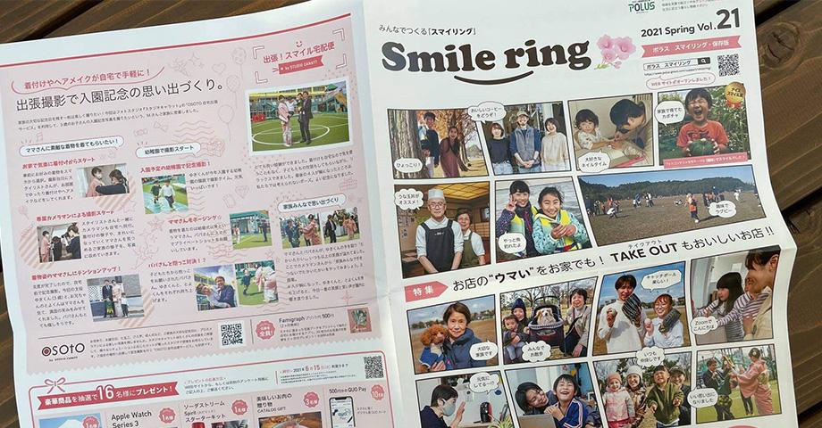 地域密着の会報誌「Smilering(スマイリング)」
