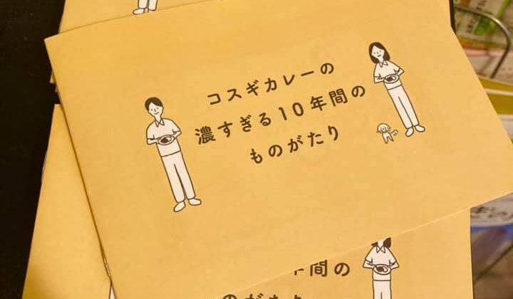 中原区のKOSUGI CURRYさん10周年おめでとうございます!